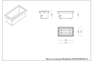Manhattan SLIM PSR002-2-3 колландер