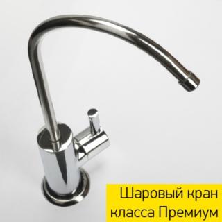 Prio Новая вода Expert Osmos MO530