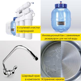 Prio Новая вода Praktic Osmos OU600